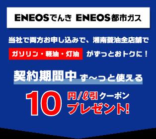 契約期間中ず〜っと使える10円/l引きクーポンプレゼント!